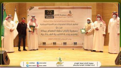 """Photo of اتفاقية بين """"إكرام"""" و""""التنمية"""" لدعم الأسر المحتاجة وتنمية المجتمع في مكة"""