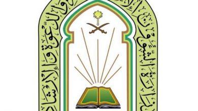 """Photo of """"الشؤون الإسلامية"""" تنظم البرنامج العلمي الرمضاني الأول لأئمة المساجد"""