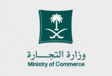 "Photo of ""التجارة"": زيادة 19% في طلبات الأسماء التجارية خلال الربع الأول 2021"