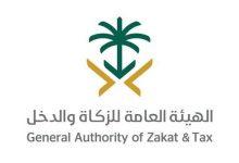 "Photo of ""الزكاة"" تدعو مكلفيها إلى تقديم إقرارات ضريبة القيمة المضافة"