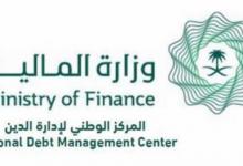 Photo of المركز الوطني لإدارة الدين يقفل طرح شهر أبريل 2021م من برنامج صكوك المملكة المحلية بالريال السعودي بـ11.713 مليار ريال
