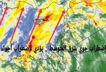 """Photo of """"كراني"""": حالة مطرية على هذه المناطق تشتد خلال الـ48 ساعة القادمة"""