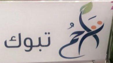 "Photo of تراحم تبوك تطلق خدمة التبرع لأسر السجناء عبر رسائل الـ "" SMS """