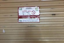 Photo of بلدية القريات تغلق 7 منشأة خالفت امتثال التدابير الوقائية