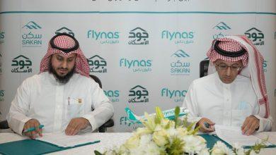 "Photo of طيران ناس و ""جود الإسكان"" يوقعان أول شراكة في قطاع الطيران"