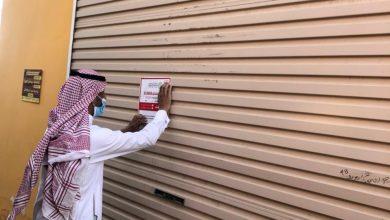 Photo of إغلاق 13منشأة بطبرجل لمخالفتها الأشتراطات البلدية