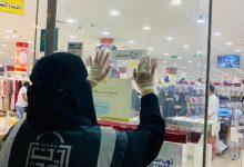 Photo of مراقبات بلدية القريات ينفذن 49 جولة رقابية على المجمعات ومنشأت التزيين خلال خمسة أيام