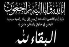 Photo of حرم الشيخ محمد عبدالله الدويرج (أم مبارك) في ذمة الله