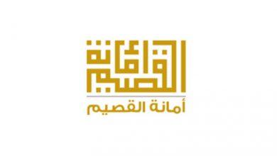 Photo of أمانة القصيم تنفذ 16 ألف جولة رقابية وترصد 54 مخالفة