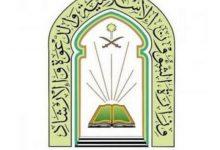 """Photo of """"الشؤون الإسلامية"""" تغلق 13 مسجداً مؤقتاً في 5 مناطق وتعيد فتح مسجدين"""