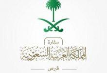 Photo of سفارة المملكة بنيقوسيا: لا شروط للسفر من السعودية إلى قبرص