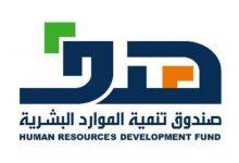 """Photo of """"هدف"""" يدعم توظيف أكثر من 26 ألف سعودي وسعودية للعمل في 8682 منشأةً"""
