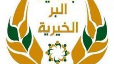 Photo of بر النبك أبو قصر تودع 336900 ريال في حسابات المستفيدين وتوزع 424 سلة غذائية خلال شهر رمضان