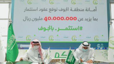 Photo of أمانة الجوف توقع 13 عقداً استثمارياً بقيمة اجمالية تتجاوز 40 مليون ريال
