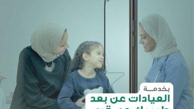 """Photo of """"الصحة"""" تطلق خدمة """"العيادات عن بُعد"""" لتقريب المسافه وتسهيل الخدمة للمرضى"""