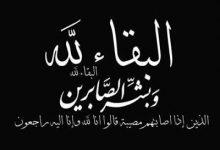 Photo of صالح بشير بن ضبيعان في ذمة الله
