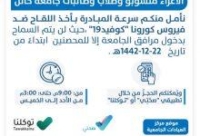 Photo of العيادات الجامعية في جامعة حائل تواصل تقديم لقاح فيروس كورونا