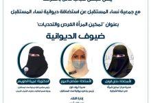 Photo of مجلس شباب حائل يستضيف برنامج ديوانية نساء المستقبل