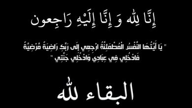 Photo of شقيقة عيد السلاحيب في ذمة الله