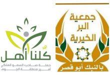 Photo of بر النبك أبو قصر تقر توزيع 500سلة غذائية ومساعدات نقدية على مستفيديها