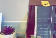 Photo of هيام الرويلي تحصل على جائزة الأحوال المدنية للتميز في منطقة الجوف