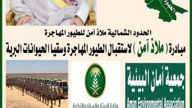 """Photo of جمعية أمان البيئية بعرعر تنظم مبادرة بعنوان """"ملاذ آمن"""" للطيور المهاجرة"""