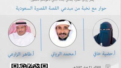 Photo of أدبي جدة ينظم أمسية للقصة القصيرة السعودية