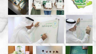 Photo of جمعية أيتام الجبيل تحتفي باليوم الوطني السعودي 91