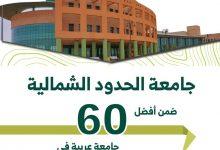 Photo of جامعة الحدود الشمالية تحصل على ترتيب متقدم في تصنيف QS للجامعات العربية